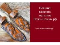 0.007 Новинки каталога май 2017 магазина Ножи-Ножны.рф