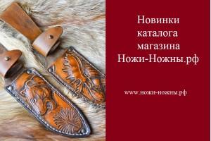 0.002 Новинки каталога мастерской май 2017