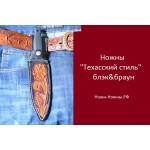 """0.008 Ножны """"Техасский стиль"""" блэк&браун"""