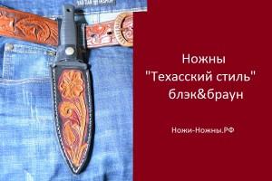 """0.003 Ножны """"Техасский стиль"""" блэк&браун"""