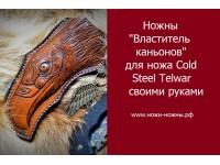 Ножны для ножа Cold Steel Talwar своими руками