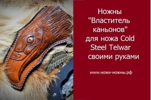 0.004 Ножны из кожи для ножа Cold Steel Talwar