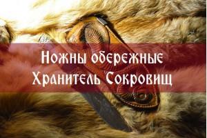 """0.005 Ножны обережные """"Хранитель сокровищ"""""""