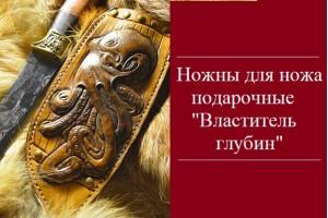 """0.006 Ножны для ножа кожаные """"Властитель Глубин"""""""
