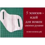 0.002 5 эскизов - идей для ножен своими руками от ножи-ножны.рф
