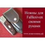 0.003 Ножны для Fallkniven своими руками от ножи-ножны.рф