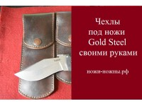 0.006 Делаем чехлы для ножей Gold Steel своими руками  от ножи-ножны.рф