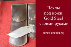 0.001 Ножны кожаные для ножа  Gold Steel