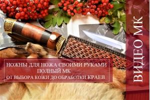 0.007 Ножны для ножа своими руками. Полный МК. Кожа, инструменты, краски, седельный шов, урез!!