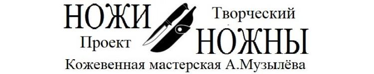 Ножны & Ножи. Творческий проект