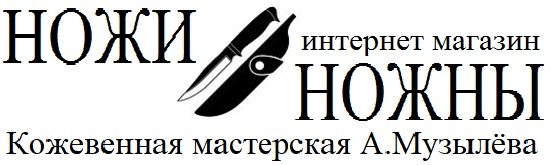НОЖИ И НОЖНЫ - интернет магазин классных ножей и авторских ножен