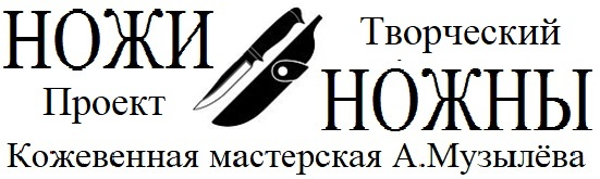 Ножны кожаные на заказ в Москве. Кожевенная мастерская А.Музылёва